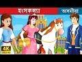 হংসকন্যা | Goose Girl in Assamese | Assamese Story | Assamese Fairy Tales