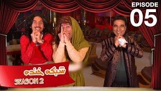 Shabake Khanda - Season 2 - Ep.05 / شبکه خنده - فصل دوم - قسمت پنجم