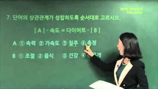 [이패스코리아] 한국전력 인적성검사 대비 실전 특강