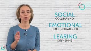 Виктория Шиманская о социально-эмоциональном обучении