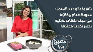 سلطة الشمندر  ومقبلات السلطان الزهري -  الشيف لارا عبد الهادي