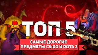 ТОП 5 САМЫХ ДОРОГИХ ПРЕДМЕТОВ В CS:GO и DOTA 2