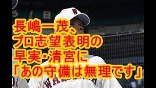 関連動画 清宮幸太郎108号ホームラン(高校通算最多) 侍ジャパンU-18 vs ...