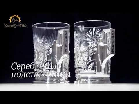 Серебряные подстаканники Подарочные!из YouTube · С высокой четкостью · Длительность: 56 с  · Просмотров: 446 · отправлено: 01.07.2016 · кем отправлено: Кавказский Интернет-магазин