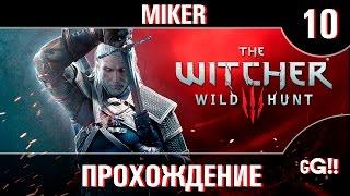 The Witcher 3: Wild Hunt c Майкером 10 Часть