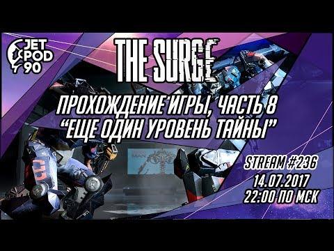 """Стрим по игре """"THE SURGE"""" от Deck13 и Focus Home Interactive. Прохождение от JetPOD90, часть 8."""