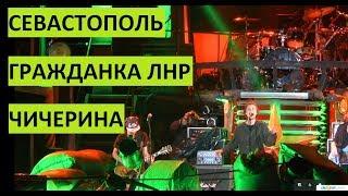 Севастополь. Байк шоу. Чичерина.