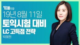 [YBM 토익인강] 8월 11일 토익대비특강 LC_박혜…