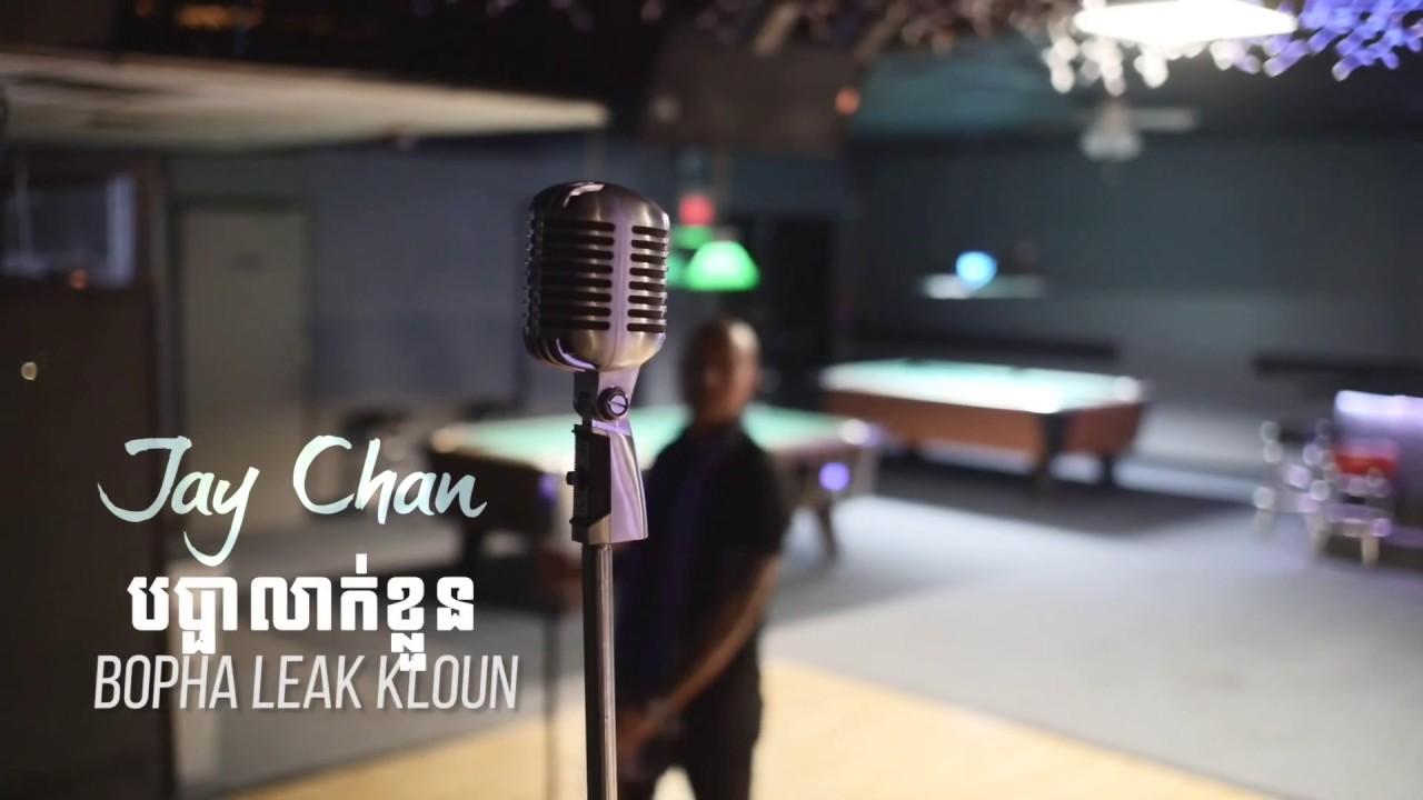 "Jay Chan - បុប្ផាលាក់ខ្លួន ""Bopha Leak Kloun (MV Shorter Version)"