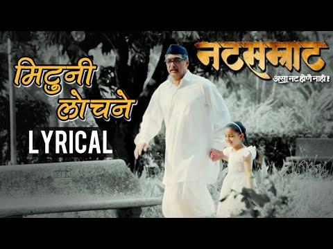 Lyrical: Mituni Lochane | Marathi Song with Lyrics | Natsamrat | Nana Patekar | Marathi Movie 2016