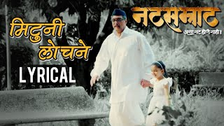 Lyrical: Mituni Lochane | Marathi Song with Lyrics | Natsamrat | Nana Patekar | Marathi Movie 2016