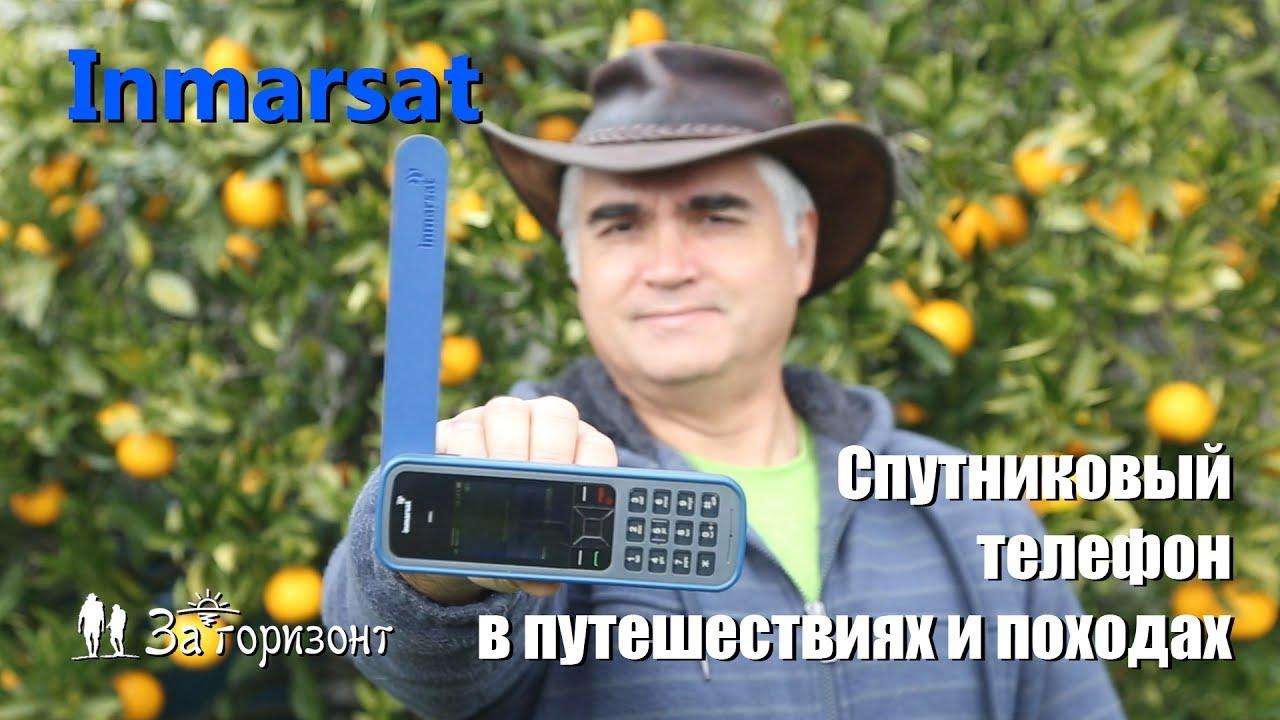 Спутниковый телефон Inmarsat в походе и путешествии - Делаем тестовые звонки и отправляем координаты