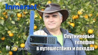 Супутниковий телефон Inmarsat в поході й подорожі - Робимо тестові дзвінки і відправляємо координати