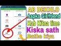 Ab Dekho Aapka Girlfriend kab kitna time Kiska Saath Bathe kya must watch || Kuch naya