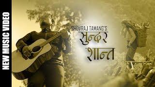 Sundar Shanta - New Nepali Song 2020 | Shovraj Tamang | Ft. Anita Goley, Gyanden Lama