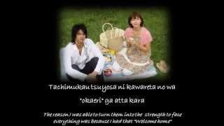 Zettai Kareshi OST - Okaeri with lyrics