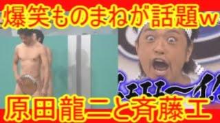 斉藤工と原田龍二が科学者でダウンタウンとココリコ、山崎を爆笑させる...
