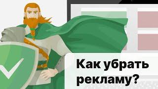 Как убрать рекламу? Adguard - Adblock программа!(Как убрать рекламу? Скачайте программу Adguard с официального сайта http://adguard.com/ и вы не узнаете интернет! О..., 2014-06-30T06:53:32.000Z)