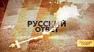 Безбожная незалежнiсть: геноцид православных на Украине [Русский ответ]
