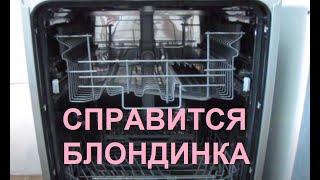 Как подключить посудомойку(Купили посудомоечную машину и не знаете как подключить? Не вздумайте вызывать мастера, это очень легко..., 2015-06-03T14:12:13.000Z)