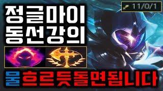 시즌10 정글마스터이 퍼펙트동선을 알려드림...마이도 갱을 다녀야 하는 시즌이라니 OTLㅣ league of legends Korean MasterYi