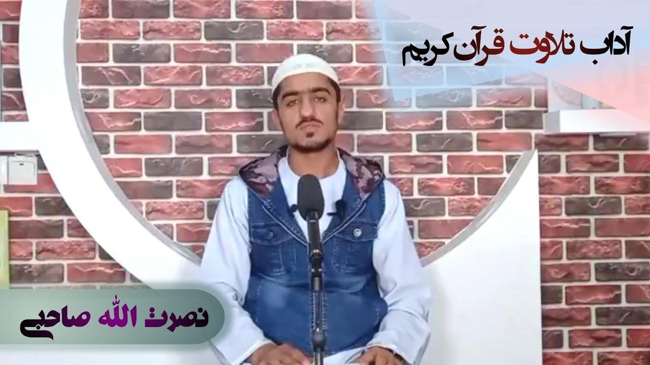 003 - موضوع: تلاوت قرآنکریم