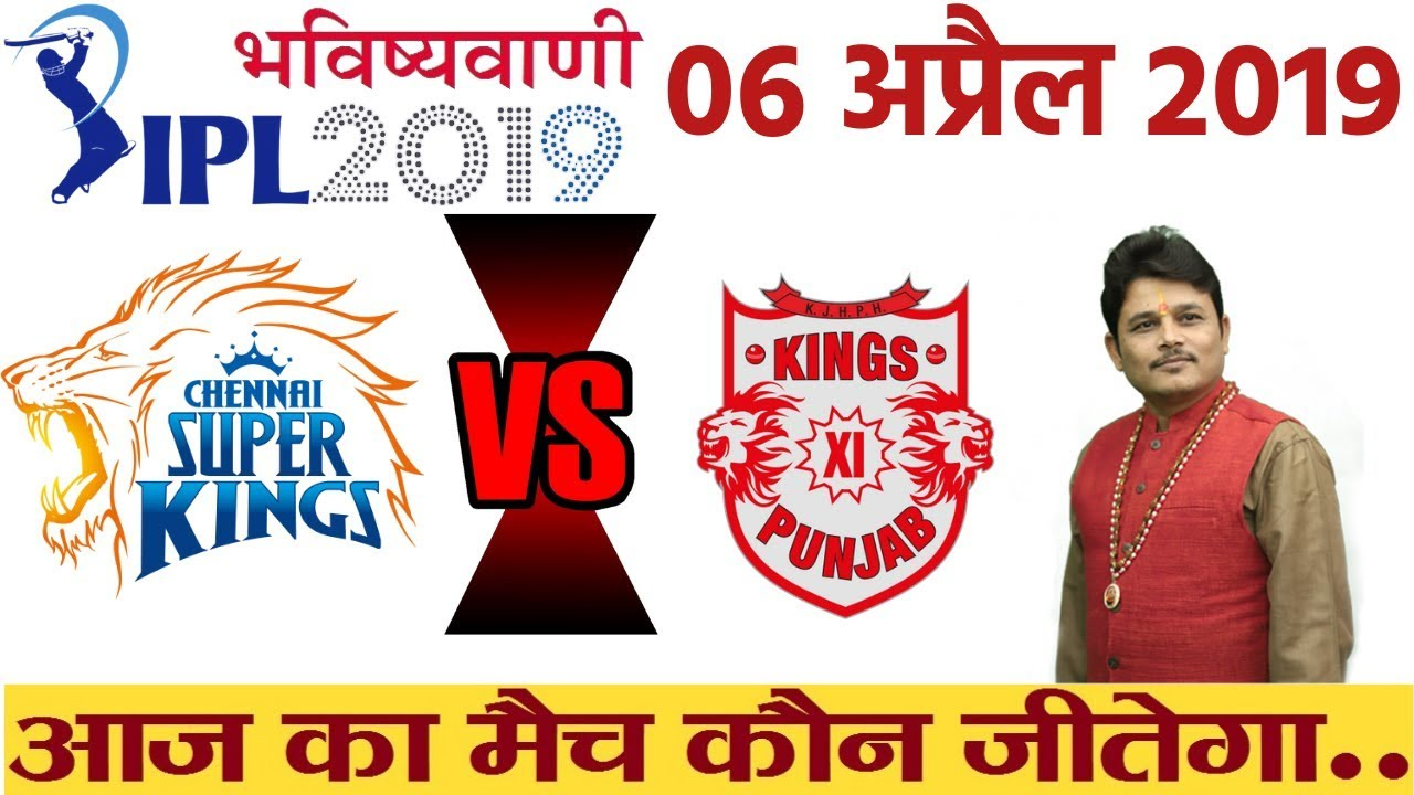 IPL 2019: CSK v KXIP, 18th Match Astrology & Numerology Prediction, Who  will Win, Vipranjali Hanuman