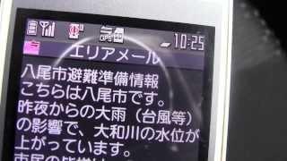 八尾市 避難準備情報-エリアメール台風18号・大和川氾濫・決壊の恐れ2013年09月16日午前10時25分. thumbnail