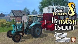 На ладан дышит - ч8 Farming Simulator 2015