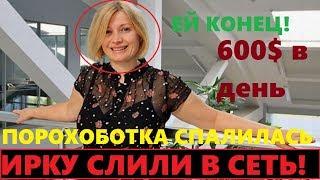 Скандал! Порохоботку Геращенко СПАЛИЛИ на дорогущем курорте