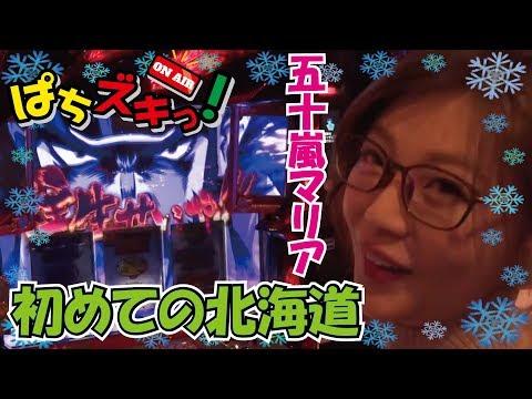 【押忍!番長3/ファンキージャグラー】北海道に初上陸の五十嵐マリア!!【ぱちズキっ!】