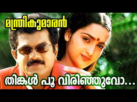 Thinkalpoo Virinjuvo... | Malayalam Comedy Movie | Manthrikumaran | Movie Song