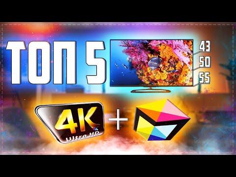 ТОП 5 Лучших Бюджетных Телевизоров 2021 года, 4К + СМАРТ ТВ????