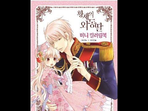 Daughter of the Emperor Mini Coloring Book by Rino, Yunsul
