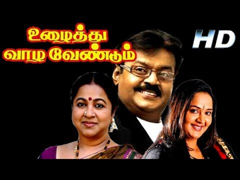 Uzaithu Vazha Vendum | Vijayakanth,Radhika,Radha | Superhit Tamil Movie HD