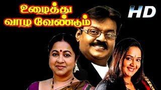 Uzaithu Vazha Vendum | Vijayakanth,Radhika,Radha | Superhit Tamil Movie HD