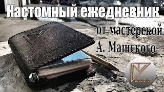 Кастомный ежедневник от мастерской Алексея Машского (обзор).