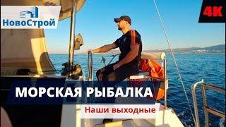 Отдых в Геленджике || Морская рыбалка || Наши выходные