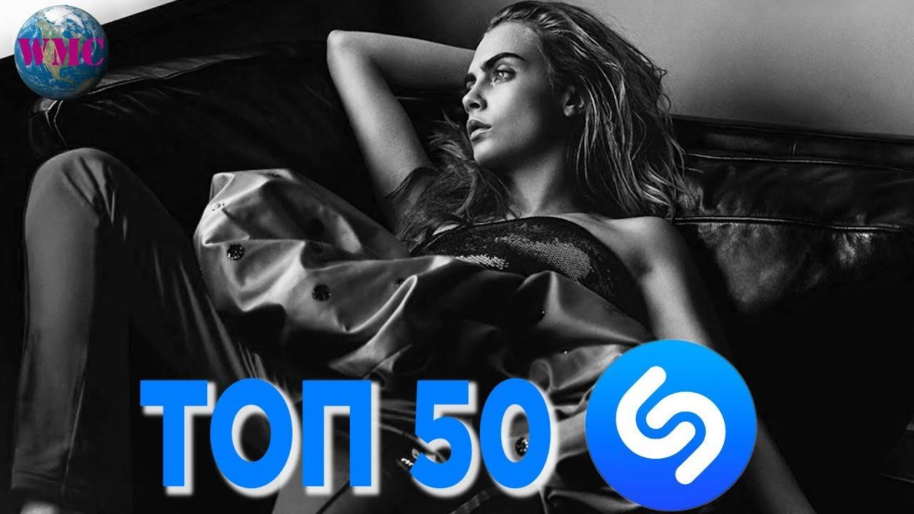 Лучшая Январская Песня 50 Shazam | смотреть клипы 2019 хиты