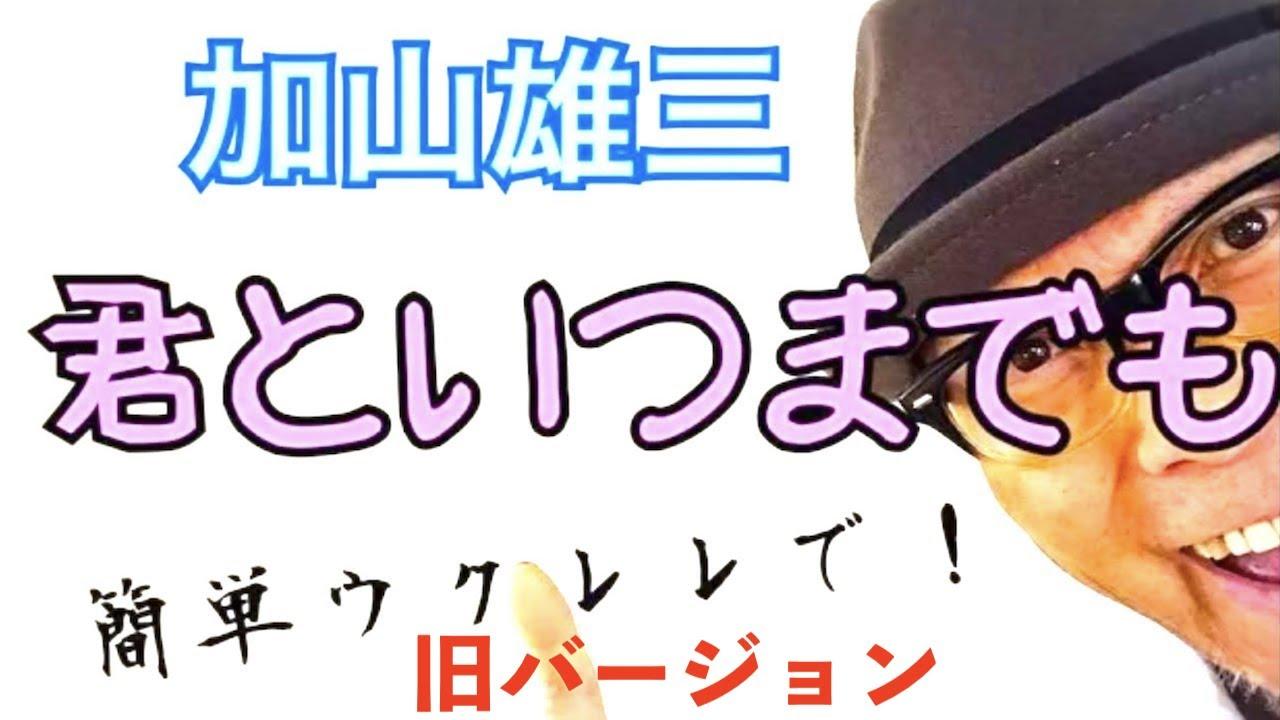 加山雄三「君といつまでも」ウクレレ 超かんたん版【コード&レッスン付】(w/Subtitles)