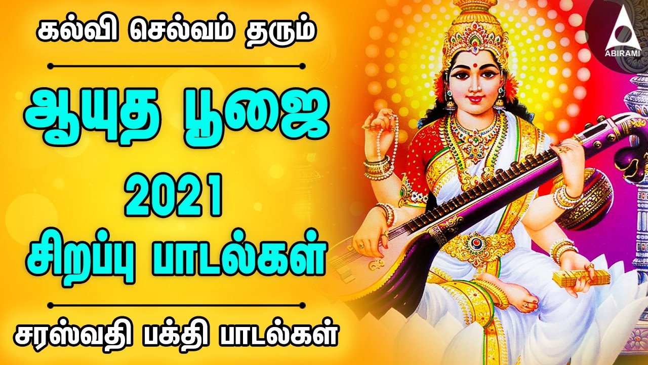 Download சரஸ்வதி பூஜை சிறப்பு பக்தி பாடல்கள்   ஆயுத பூஜை 2021 கல்வி தரும் கலைமகள் பாடல்கள்   Saraswati Songs