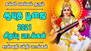 சரஸ்வதி பூஜை சிறப்பு பக்தி பாடல்கள் | ஆயுத பூஜை 2021 கல்வி தரும் கலைமகள் பாடல்கள் | Saraswati Songs