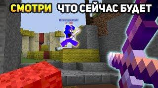 ЭТОТ ИГРОК, ОЧЕНЬ ВСЕХ УДИВИЛ! ЭТОГО НИКТО НЕ ОЖИДАЛ! - (Minecraft Bed Wars)