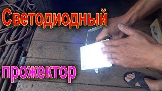 Прожектор СВЕТОДИОДНЫЙ своими руками(Светодиоды покупал тут: http://ali.pub/smwrh Сегодня будем собирать светодиодный прожектор своими руками. Для этого..., 2015-08-09T03:00:01.000Z)
