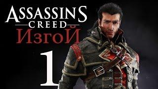 Прохождение Assassin's Creed Rogue — Часть 1: Шэй Патрик Кормак