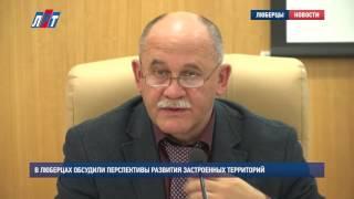 В Люберцах обсудили перспективы развития застроенных территорий(На сегодняшний день в Люберецком районе принято 9 муниципальных адресных программ реконструкций застроенн..., 2016-10-23T19:55:20.000Z)