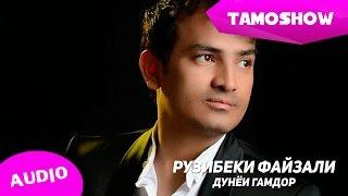Рузибеки Файзали - Дунёи гамдор (Аудио)   Ruzibeki Fayzali - Dunyoi Ghamdor (Audio 2015)