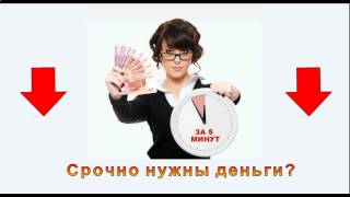 Кредит наличными   быстрый займ онлайн на киви(, 2014-06-20T16:06:20.000Z)