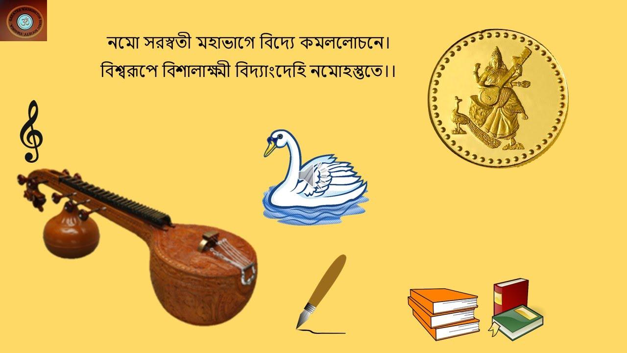 Gwhs Saraswati Puja 2016 Greetings Youtube