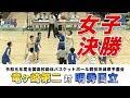 [高校バスケ]女子決勝 令和元年度全国高校総体 茨城県予選会